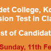 Cadet College Kohlu Admission NTS Entry Test Result 2018 11th February