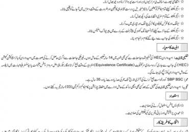 State Bank of Pakistan Jobs 2018 SBP Application Form Download Online Apply March Advertisement
