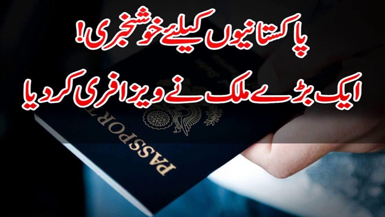Pakistan Visa Free Countries List 2018